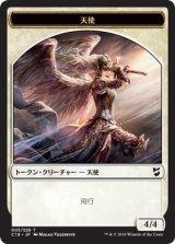 天使/猫 【日本語版】 [C18-トークン]《状態:NM》