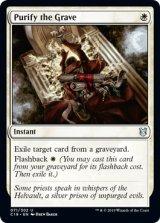 墓場の浄化/Purify the Grave 【英語版】 [C19-白U]