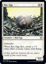 ロック鳥の卵/Roc Egg 【英語版】 [C19-白U]