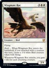 風番いのロック/Wingmate Roc 【英語版】 [C19-白MR]