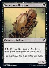 療養所の骸骨/Sanitarium Skeleton 【英語版】 [C19-黒C]