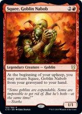 ゴブリンの太守スクイー/Squee, Goblin Nabob 【英語版】 [C19-赤R]