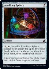 天球儀/Armillary Sphere 【英語版】 [C19-灰C]《状態:NM》