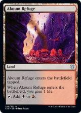 アクームの隠れ家/Akoum Refuge 【英語版】 [C19-土地U]