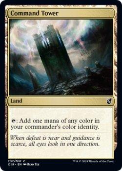 画像1: 統率の塔/Command Tower 【英語版】 [C19-土地C]