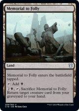 愚蒙の記念像/Memorial to Folly 【英語版】 [C19-土地U]