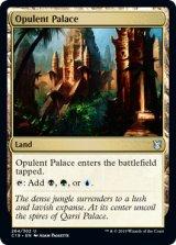 華やかな宮殿/Opulent Palace 【英語版】 [C19-土地U]