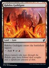 ラクドスのギルド門/Rakdos Guildgate 【英語版】 [C19-土地C]《状態:NM》