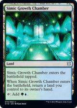 シミックの成長室/Simic Growth Chamber 【英語版】 [C19-土地U]