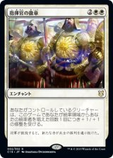 指揮官の徽章/Commander's Insignia 【日本語版】 [C19-白R]