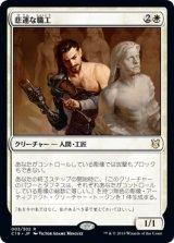 悲運な職工/Doomed Artisan 【日本語版】 [C19-白R]
