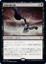 破滅の贈り物/Gift of Doom 【日本語版】 [C19-黒R]