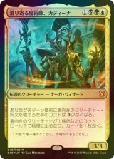 [FOIL] 滑り寄る魔術師、カディーナ/Kadena, Slinking Sorcerer 【日本語版】 [C19-金MR]