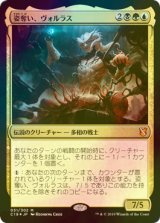 [FOIL] 姿奪い、ヴォルラス/Volrath, the Shapestealer 【日本語版】 [C19-金MR]