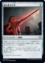 血に飢えた刃/Bloodthirsty Blade 【日本語版】 [C19-灰U]
