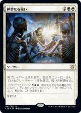 神聖なる報い/Divine Reckoning 【日本語版】 [C19-白R]