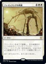 ファイレクシアの再誕/Phyrexian Rebirth 【日本語版】 [C19-白R]