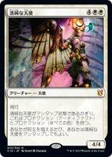 清純な天使/Pristine Angel 【日本語版】 [C19-白MR]《状態:NM》