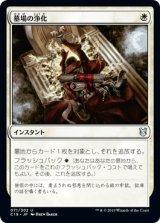 墓場の浄化/Purify the Grave 【日本語版】 [C19-白U]