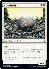 ロック鳥の卵/Roc Egg 【日本語版】 [C19-白U]
