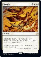 嵐の獣群/Storm Herd 【日本語版】 [C19-白R]