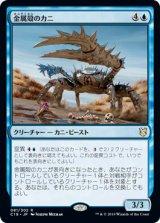 金属殻のカニ/Chromeshell Crab 【日本語版】 [C19-青R]