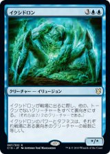 イクシドロン/Ixidron 【日本語版】 [C19-青R]《状態:NM》