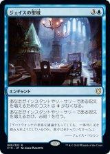 ジェイスの聖域/Jace's Sanctum 【日本語版】 [C19-青R]
