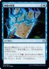神秘の回復/Mystic Retrieval 【日本語版】 [C19-青U]