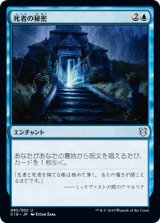 死者の秘密/Secrets of the Dead 【日本語版】 [C19-青U]