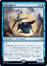 層雲の踊り手/Stratus Dancer 【日本語版】 [C19-青R]