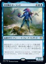 空召喚士ターランド/Talrand, Sky Summoner 【日本語版】 [C19-青R]