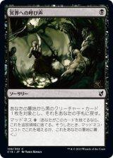 冥界への呼び声/Call to the Netherworld 【日本語版】 [C19-黒C]
