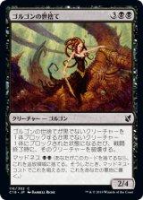 ゴルゴンの世捨て/Gorgon Recluse 【日本語版】 [C19-黒C]《状態:NM》