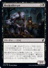 墓を掻き回すもの/Grave Scrabbler 【日本語版】 [C19-黒C]