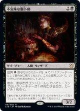 不気味な腸卜師/Grim Haruspex 【日本語版】 [C19-黒R]