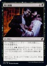 殺人衝動/Murderous Compulsion 【日本語版】 [C19-黒C]