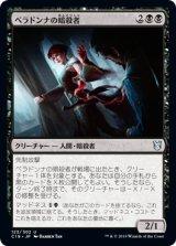 ベラドンナの暗殺者/Nightshade Assassin 【日本語版】 [C19-黒U]
