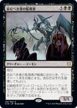忌むべき者の監視者/Overseer of the Damned 【日本語版】 [C19-黒R]