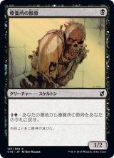 療養所の骸骨/Sanitarium Skeleton 【日本語版】 [C19-黒C]《状態:NM》