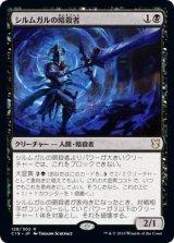 シルムガルの暗殺者/Silumgar Assassin 【日本語版】 [C19-黒R]