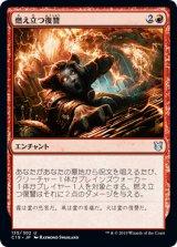 燃え立つ復讐/Burning Vengeance 【日本語版】 [C19-赤U]