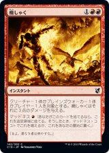 癇しゃく/Fiery Temper 【日本語版】 [C19-赤C]