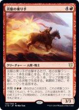 炎駆の乗り手/Flamerush Rider 【日本語版】 [C19-赤R]