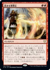 高まる復讐心/Increasing Vengeance 【日本語版】 [C19-赤R]