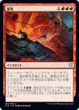激発/Violent Eruption 【日本語版】 [C19-赤U]