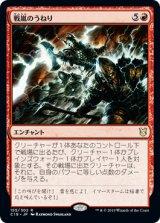 戦嵐のうねり/Warstorm Surge 【日本語版】 [C19-赤R]