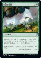 巨大な威厳/Colossal Majesty 【日本語版】 [C19-緑U]