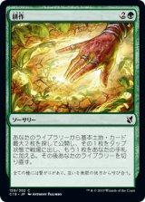 耕作/Cultivate 【日本語版】 [C19-緑C]《状態:NM》