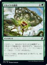 ドルイドの講話/Druid's Deliverance 【日本語版】 [C19-緑C]